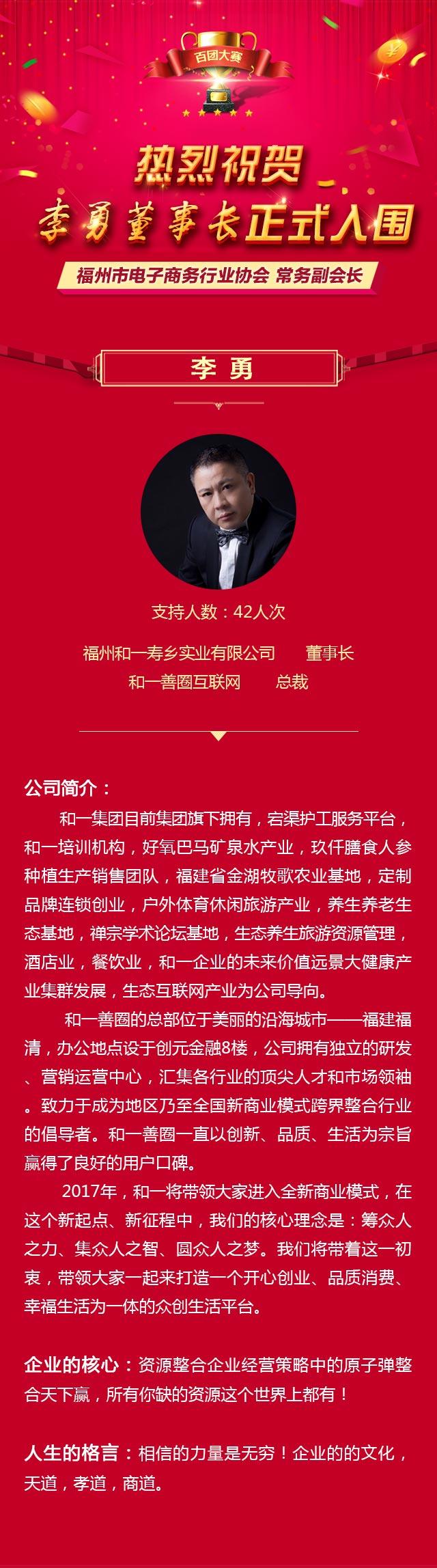 热烈祝贺李勇董事长正式入围福州市竞博联盟伙伴行业协会常务副会长.jpg