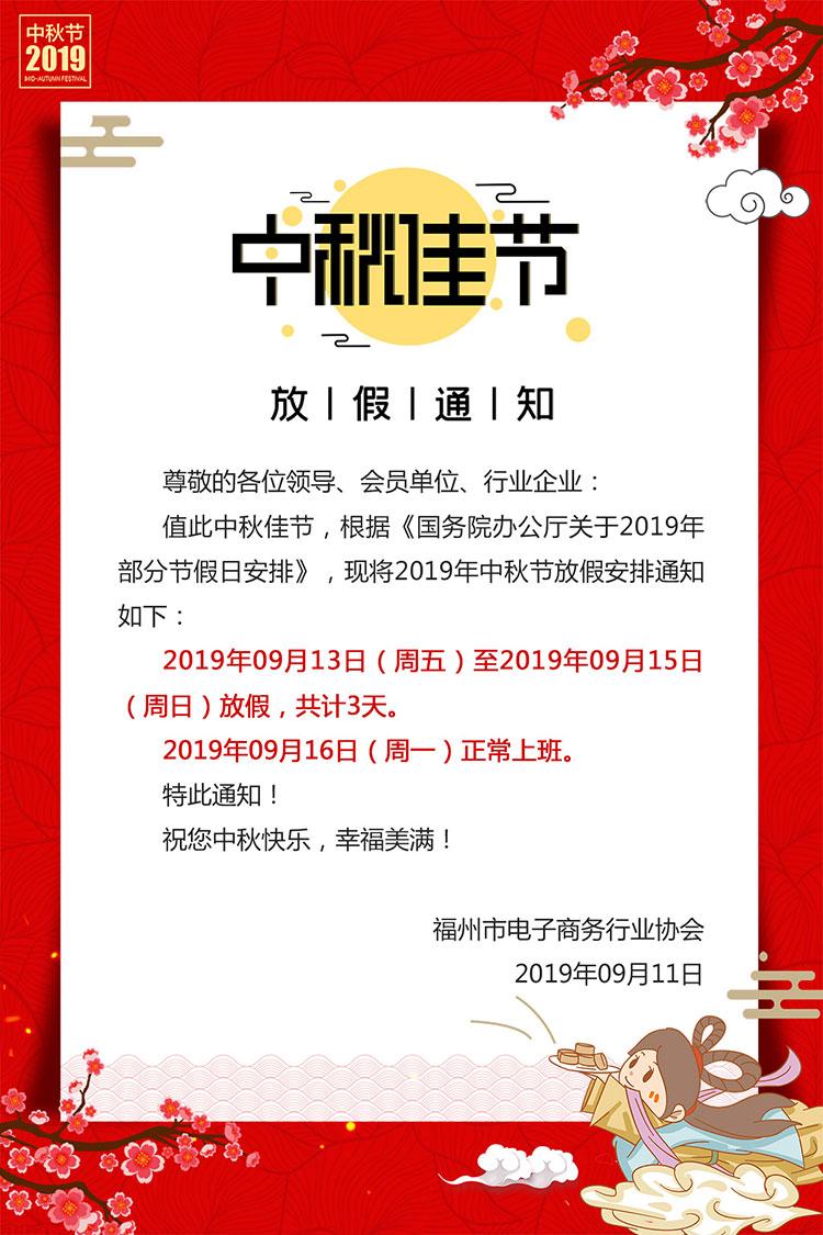 中秋放假通知2019-电商协会.jpg