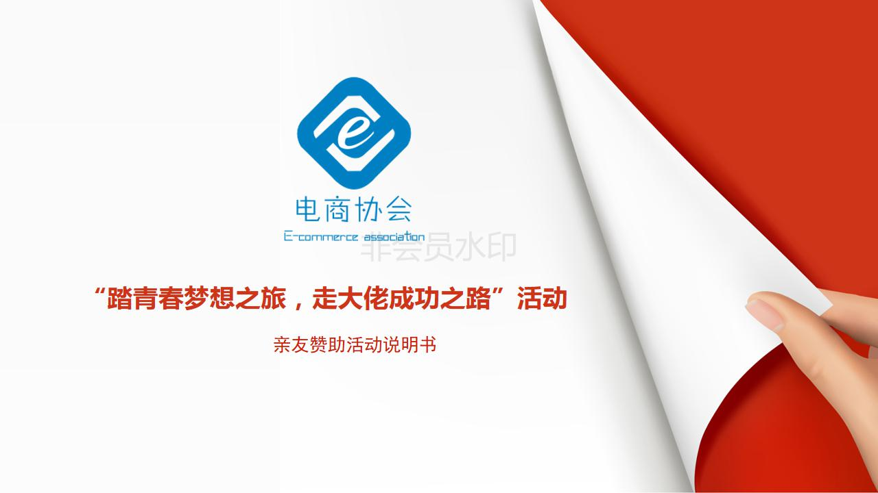 福州电商行业协会挑战赛亲友赞助活动说明书_01.jpg