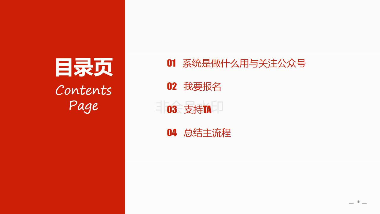 福州电商行业协会挑战赛亲友赞助活动说明书_02.jpg