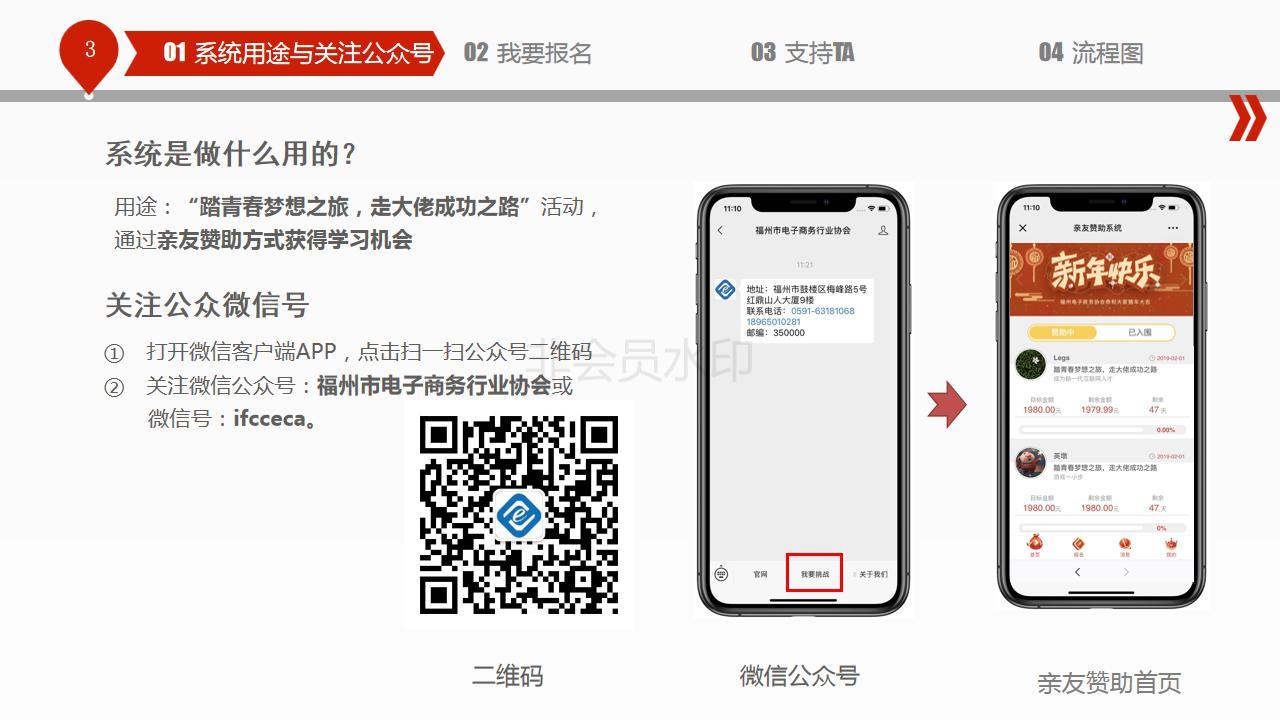 福州电商行业协会挑战赛亲友赞助活动说明书_03.jpg