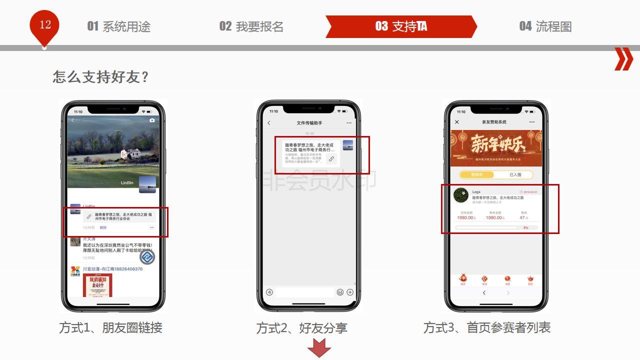 福州电商行业协会挑战赛亲友赞助活动说明书_12.jpg