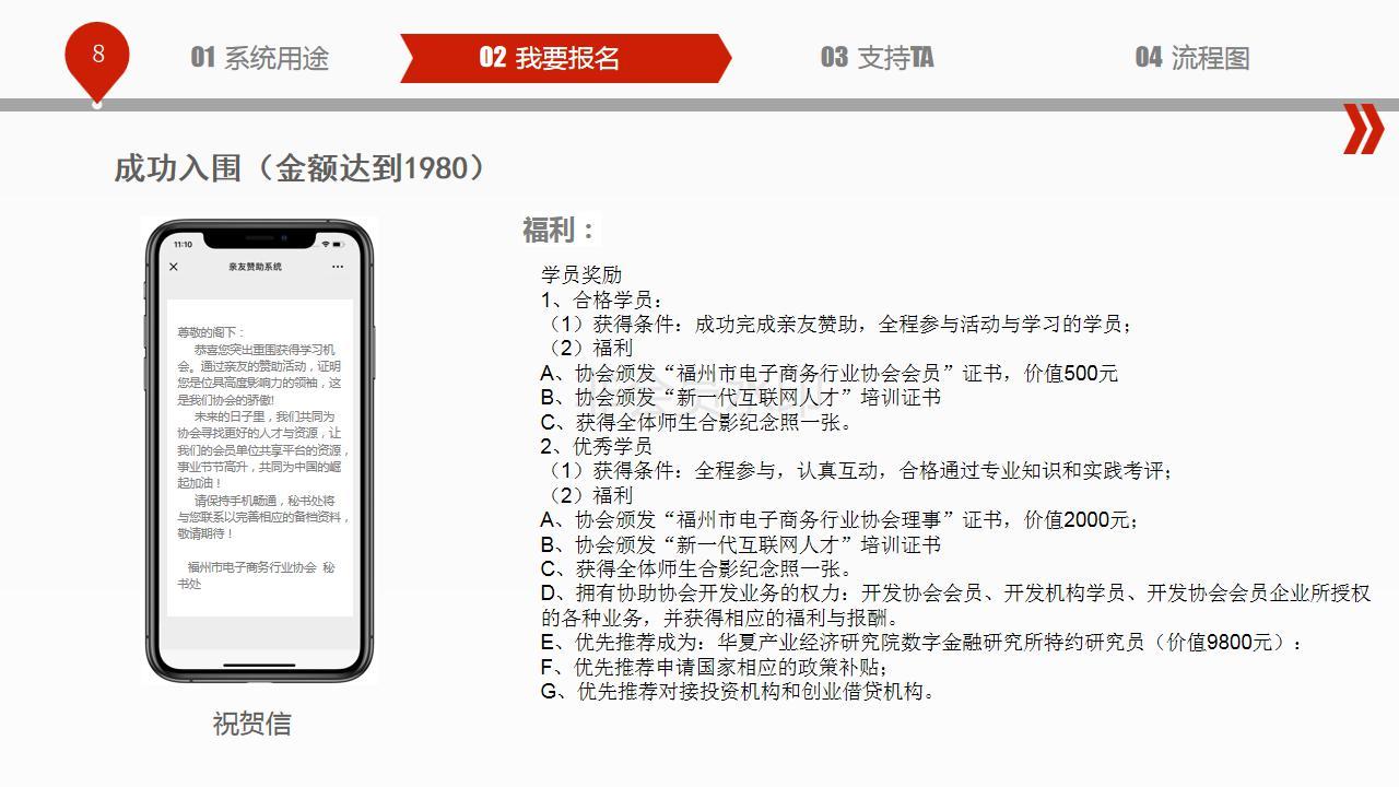 福州电商行业协会挑战赛亲友赞助活动说明书_08.jpg