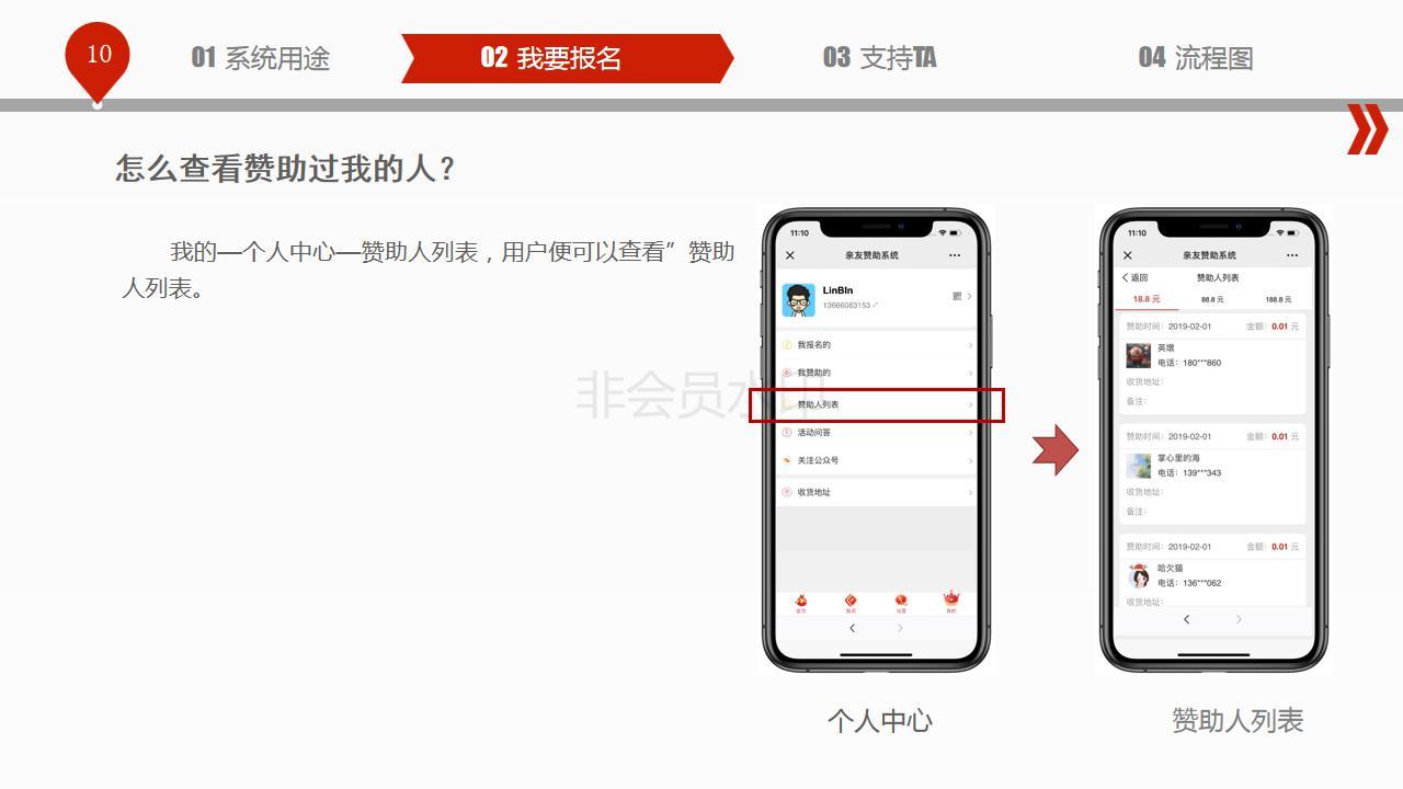 福州电商行业协会挑战赛亲友赞助活动说明书_10.jpg