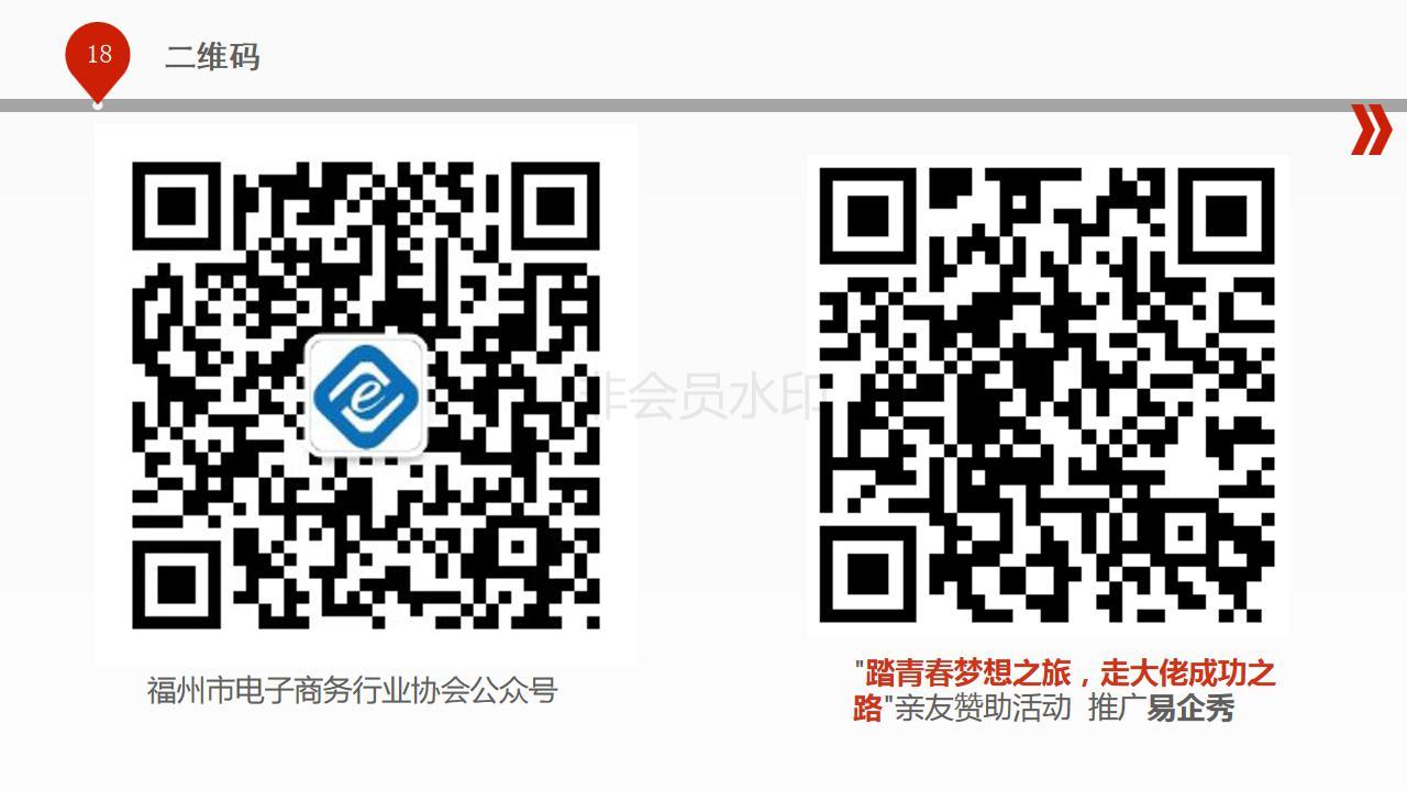 福州电商行业协会挑战赛亲友赞助活动说明书_18.jpg