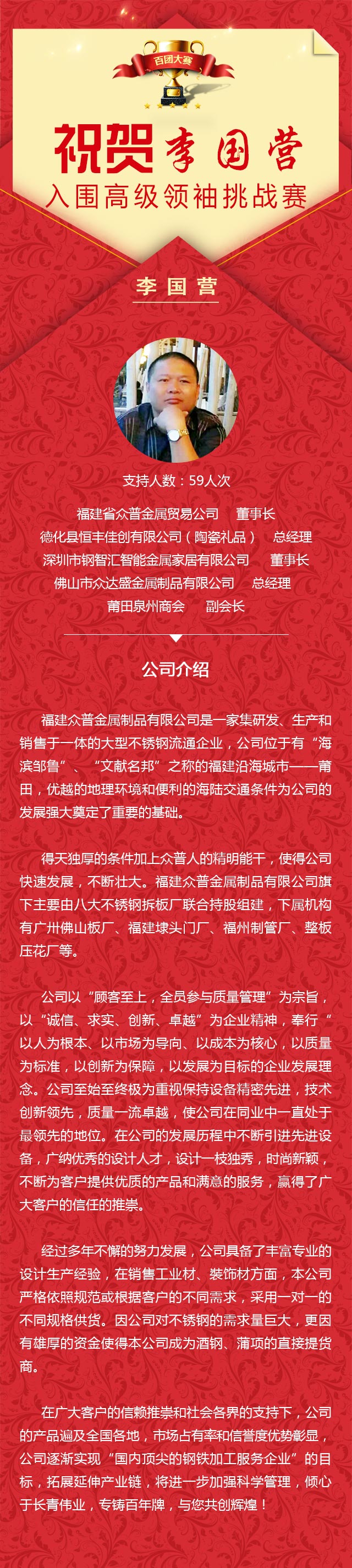 热烈祝贺李国营董事长正式入围福州市亚博真人协会副会长.jpg