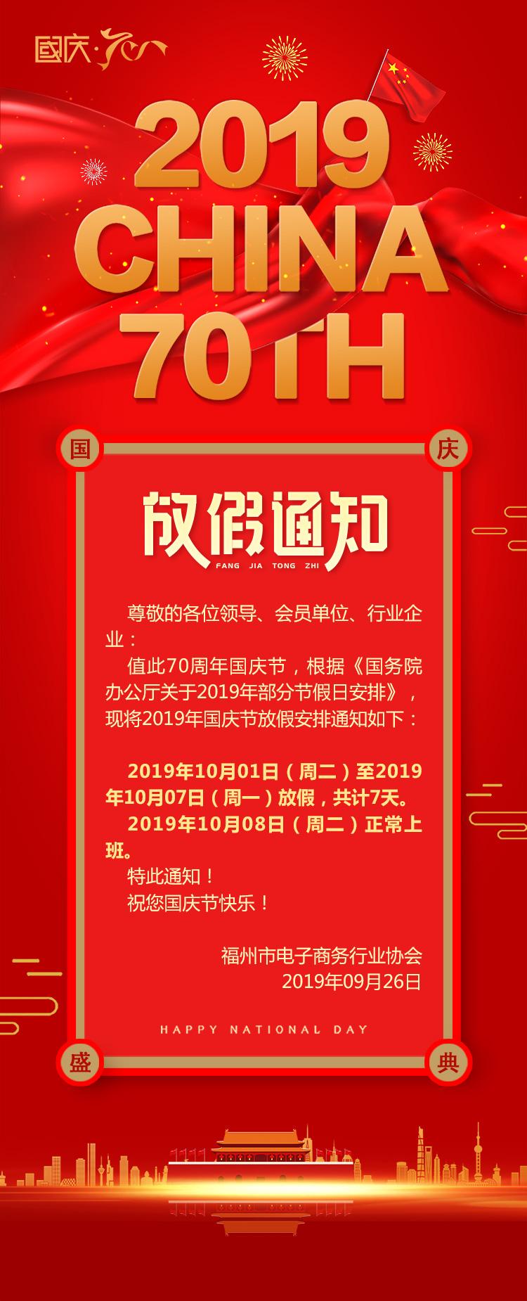 2019国庆放假通知-竞博联盟伙伴协会.jpg