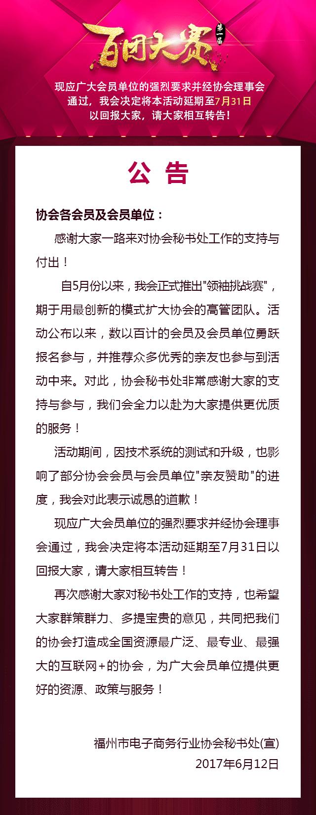 公告:本活动延期至7月31日以回报大家,请大家相互转告!.png