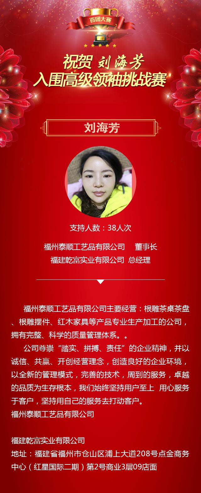 热烈祝贺刘海芳董事长正式入围福州市竞博联盟伙伴行业协会副会长.png