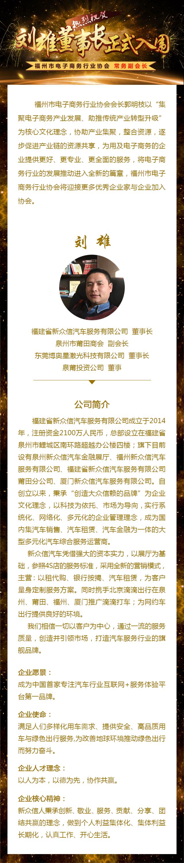 热烈祝贺刘雄董事长正式入围福州市亚博官网主页协会常务副会长.png