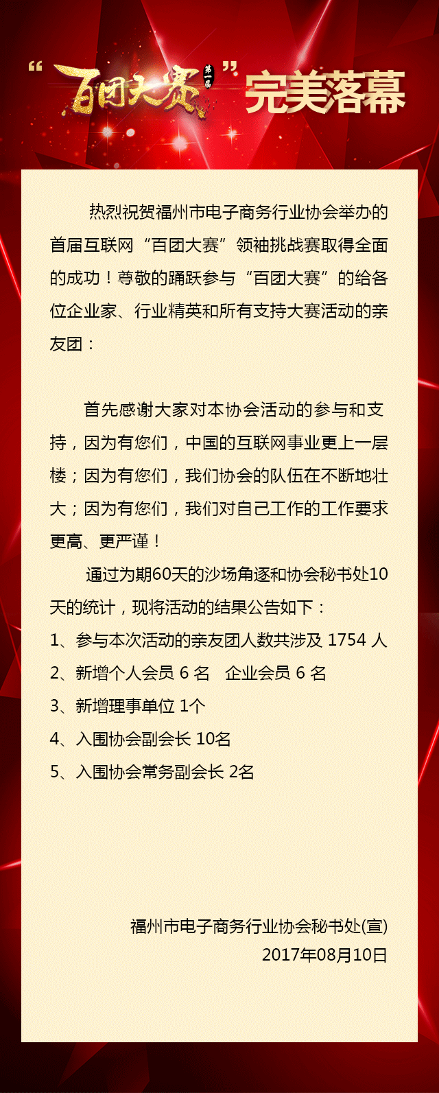 百团大赛完美落幕内容.png