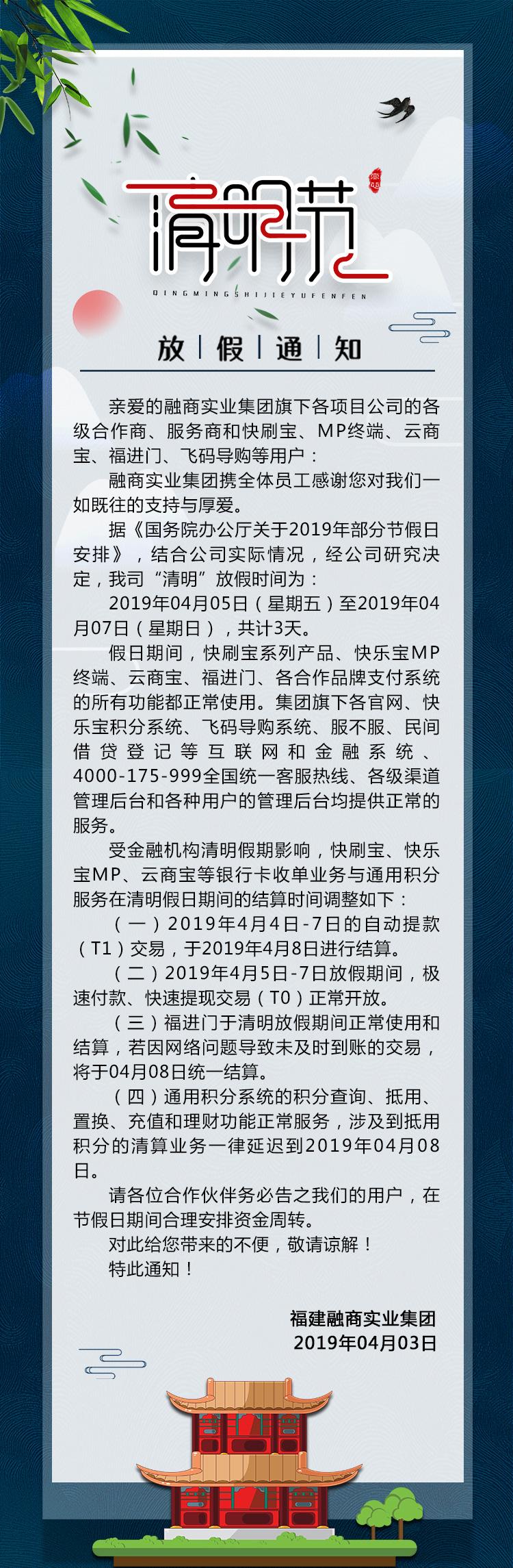 2019清明放假通知融商.jpg